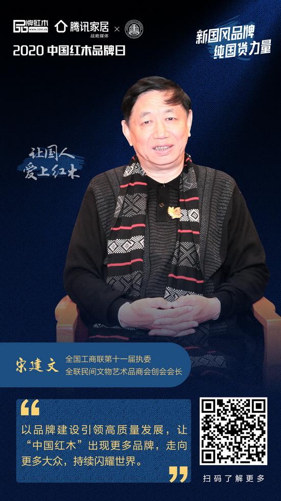 人物海报-宋会长_调整大小.jpg