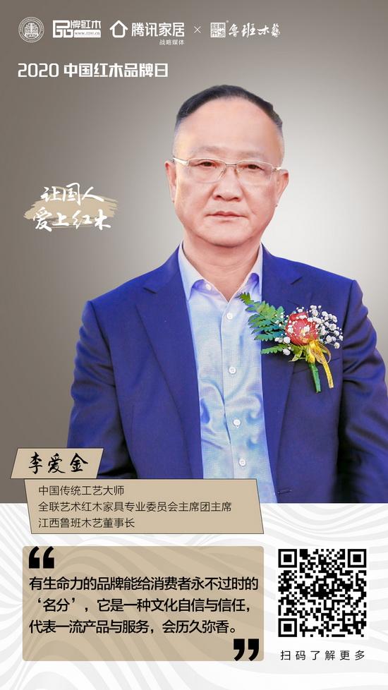 主席团-鲁班木艺_调整大小.jpg