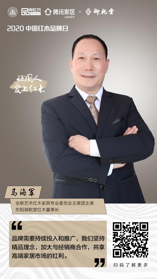 主席团-御乾堂_调整大小.jpg