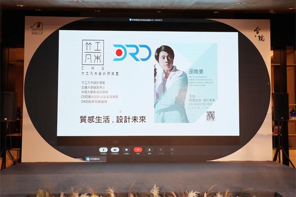 通过现场连线,明堂红木合作设计师、台湾著名设计师邵唯晏,为大家阐述明堂红木合院馆设计理念