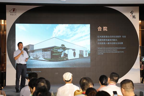 """明堂红木总经理张向荣现场分享了""""合院""""的发展战略规划"""