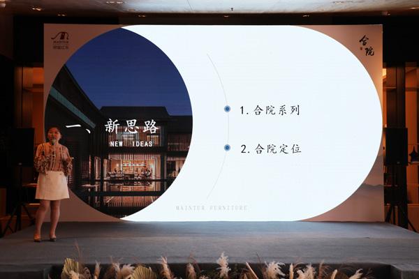 """明堂红木产品负责人李丽丽以""""让产品为用户提供极致生活体验""""为题详细讲解了""""合院""""的产品设计思路"""