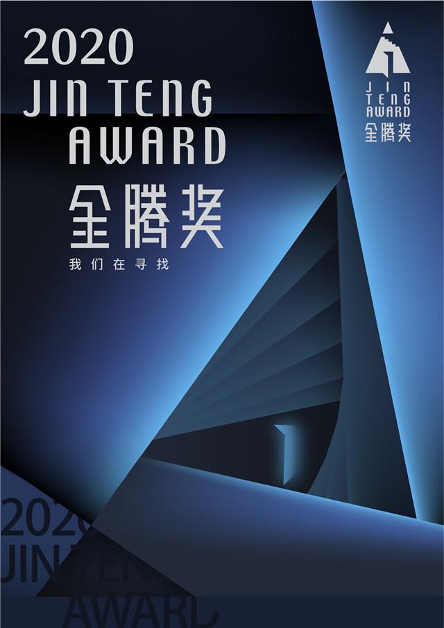 金騰獎設計定稿20200305(豎)-01-01.jpg