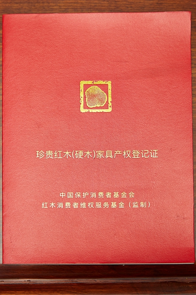 居典红木《悦几书房》