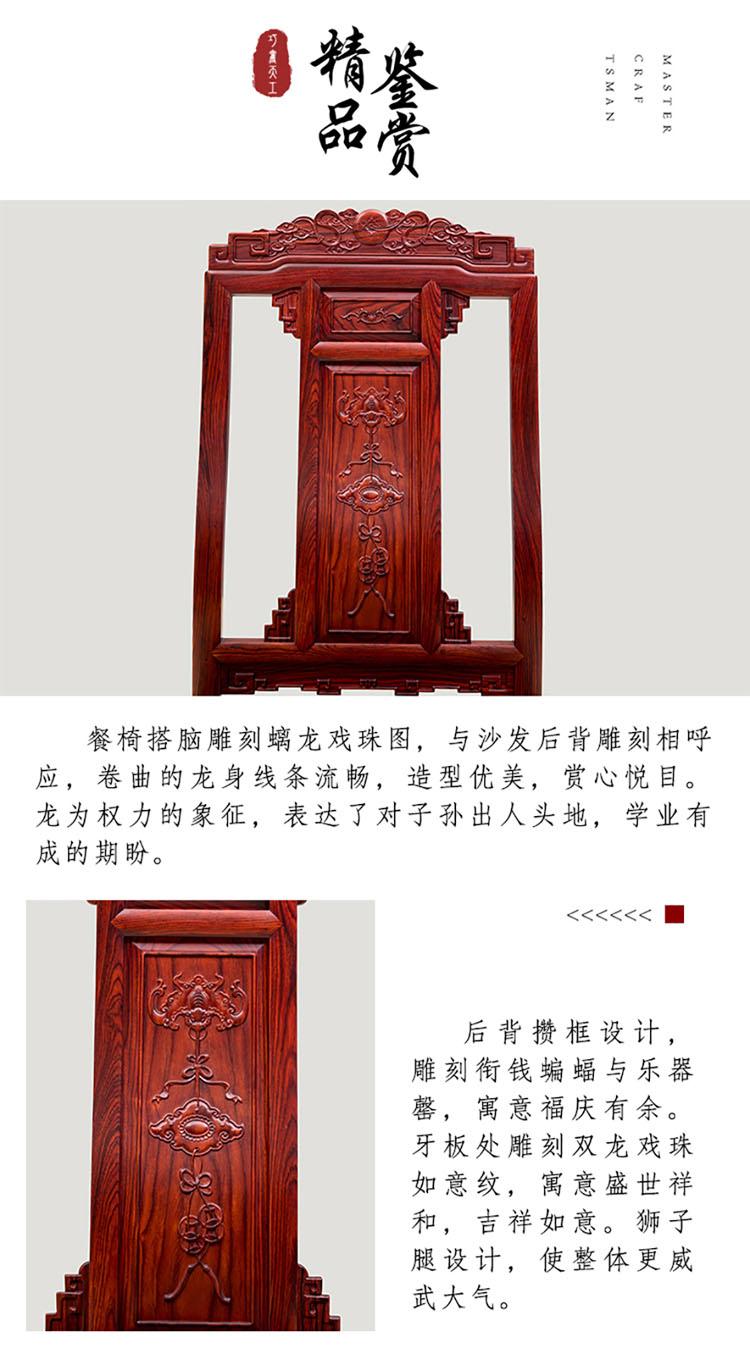 巧夺天工 双狮迎福餐桌椅.jpg