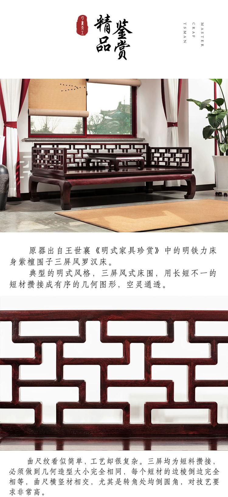 巧夺天工 曲尺罗汉床.jpg