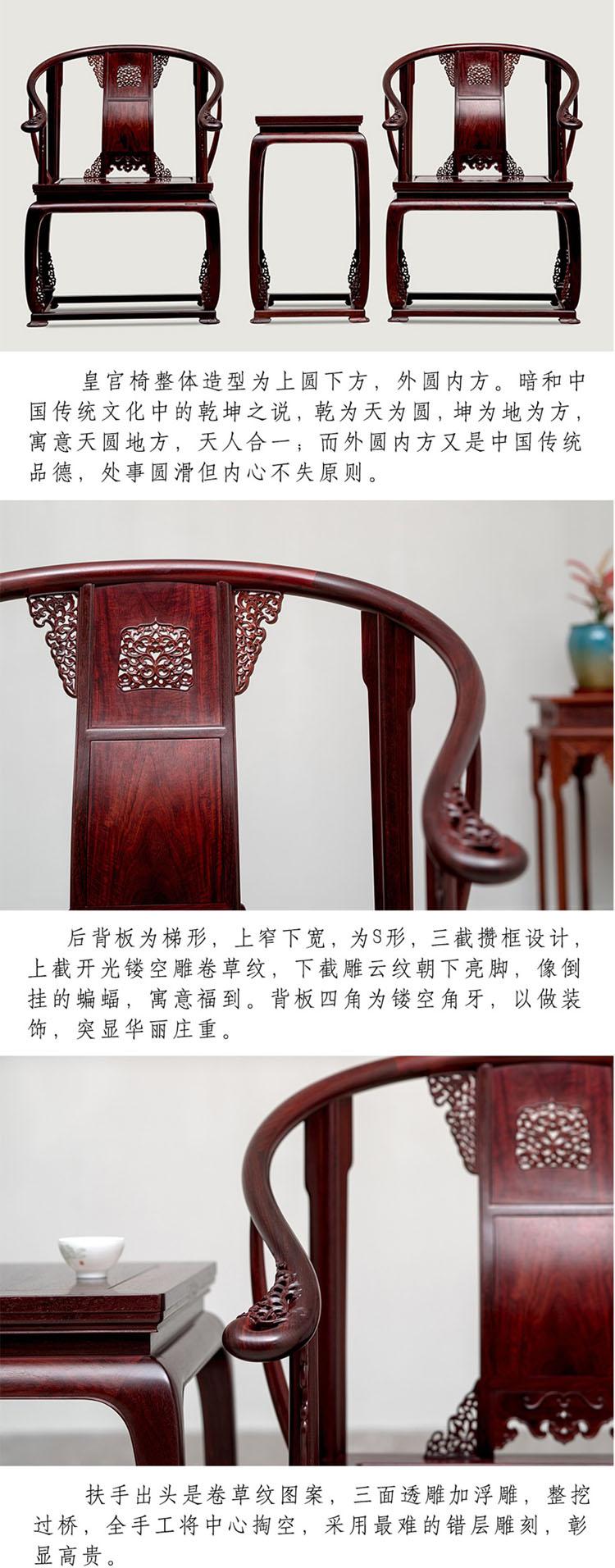 巧夺天工 皇宫椅.jpg