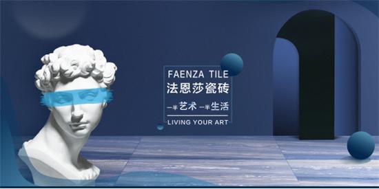 法恩莎瓷砖全球合伙人招募,诚邀您来