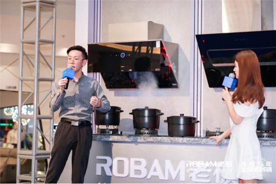 定【向往厨房节活动新闻稿】老板电器侧吸油烟机新品重磅上市 向往厨房节打造中式新厨房0525V2505.png