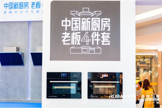 定【向往厨房节活动新闻稿】老板电器侧吸油烟机新品重磅上市 向往厨房节打造中式新厨房0525V21031.png