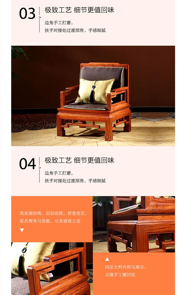 国寿红木 明韵沙发.jpg