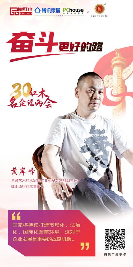 两会专题海报31华行红木.jpg