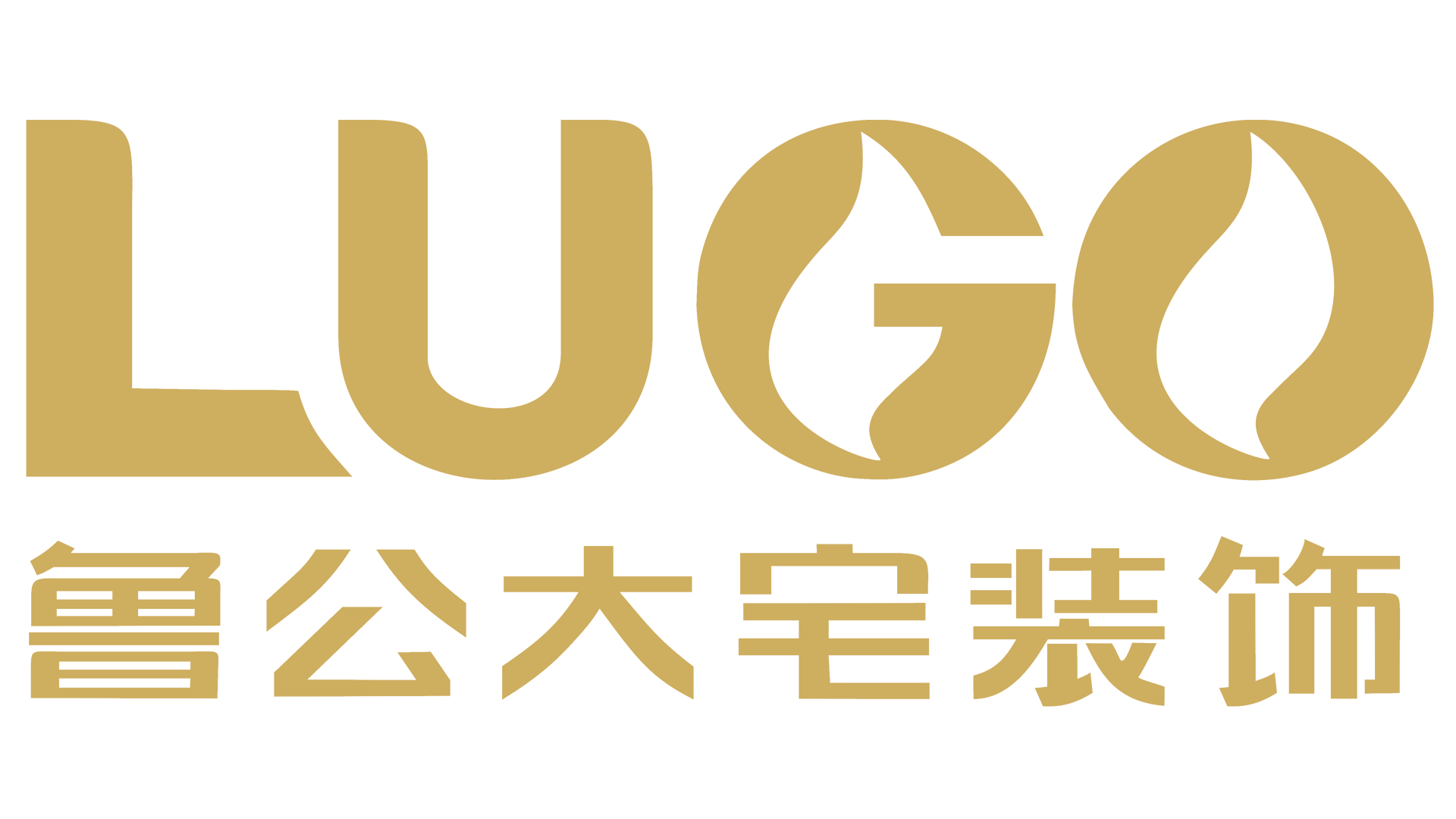 鲁公大宅LOGO2.png