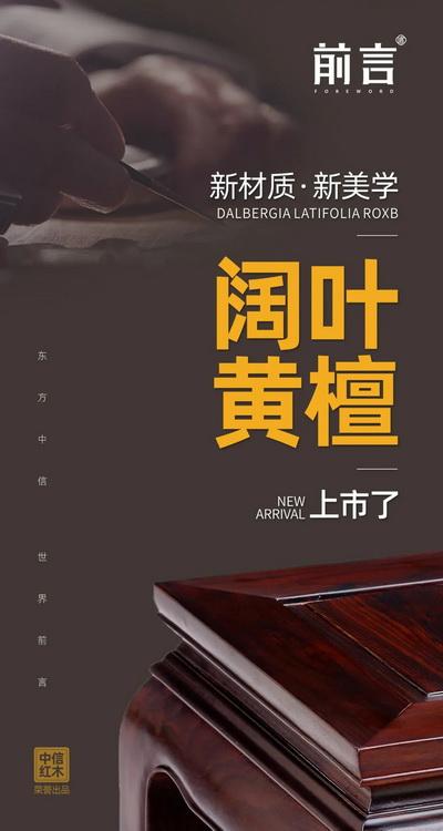 中信红木新红颜——阔叶黄檀新品全面上市.jpg