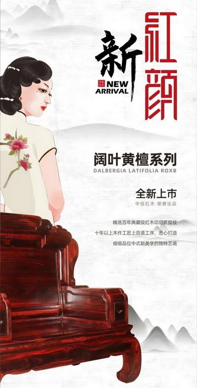 中信红木新红颜——阔叶黄檀新品全面上市 (4).jpg