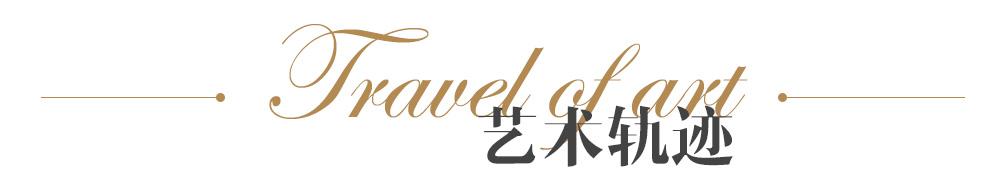 艺术轨迹logo.jpg