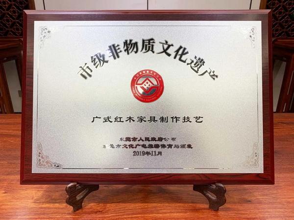 国寿红木广式红木家具制作技艺入选非物质文化遗产.jpg