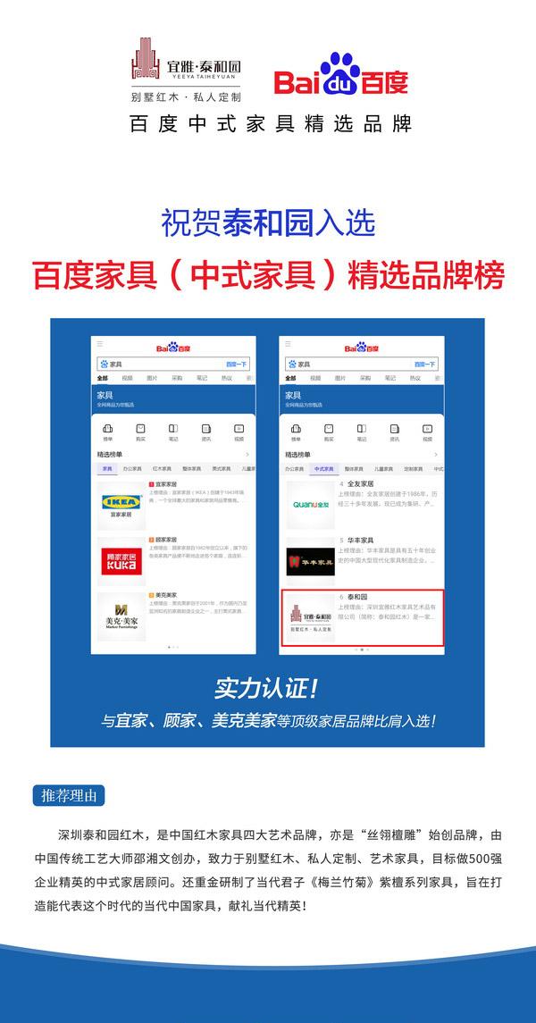 泰和園入選百度家具(中式家具)精選品牌榜,成榜上首批紅木企業.jpg