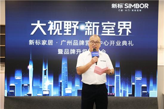 新标生产中心副总经理黄东明先生致辞1.jpg