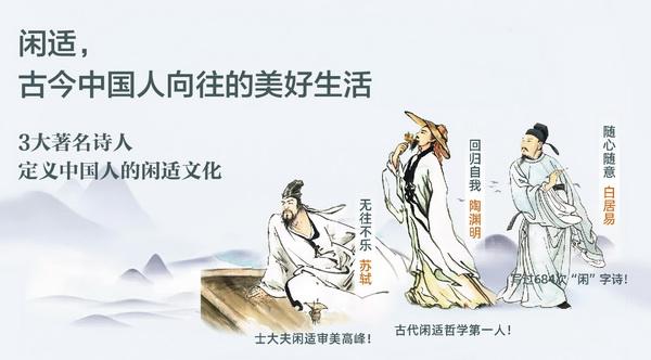 闲适生活一直都是中国人的追求