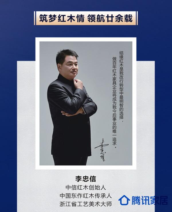 中信红木2020品牌盛典7月24日震撼开启