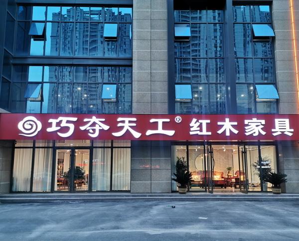 巧奪天工已在泰安、肥城、費縣、鄒平、沂源、沂水、棗莊等7地已經成功開店