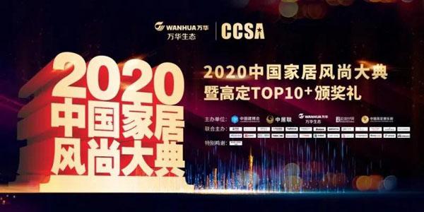 CCSA中国家居风尚大典