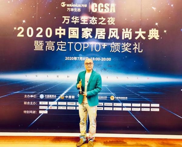 卓木王总裁杜长江受邀出席CCSA中国家居风尚大典暨高定TOP10颁奖礼