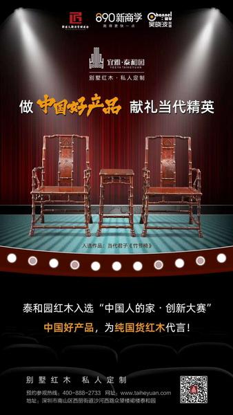 """泰和园受邀入选""""中国人的家・创新大赛""""为纯国货红木代言"""