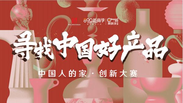 """""""中国人的家・创新大赛""""由品牌力、设计力、渠道力、资本力、销售力5大领域权威专家,顶级评审坐镇"""