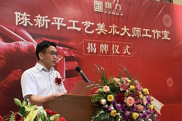 國方家居董事長陳新平致歡迎辭,表示將做好大師工作室相關工作,為工藝美術行業人才培養貢獻力量
