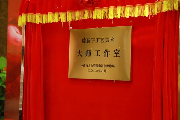 """""""陳新平工藝美術大師工作室""""牌匾"""