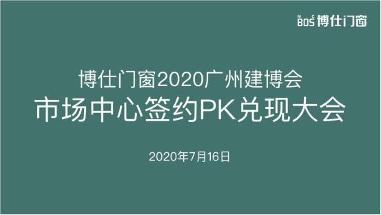 天博体育网址天博体育网址2020廣州建博會市場中心簽約PK兌現大會暨慶功宴圓滿完畢34.png