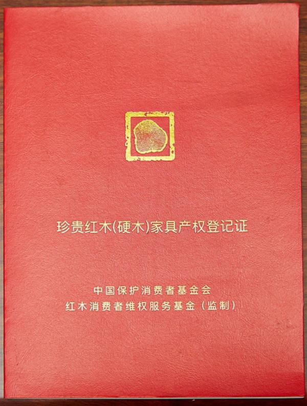《珍貴紅木(硬木)家具產權登記證》