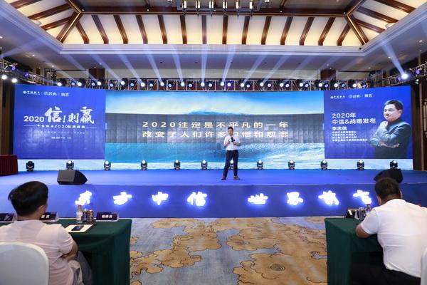 中信红木董事长李忠信为大家作了《2020中信红木战略发布》