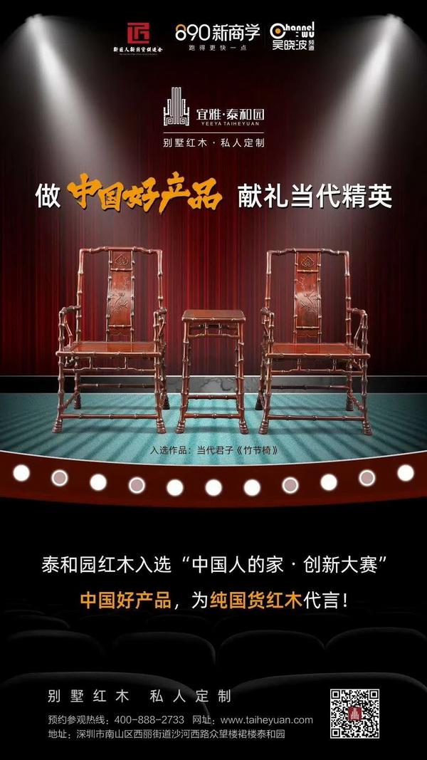 """泰和园是首个入选吴晓波频道推荐的""""中国好产品""""(艺术家具)"""
