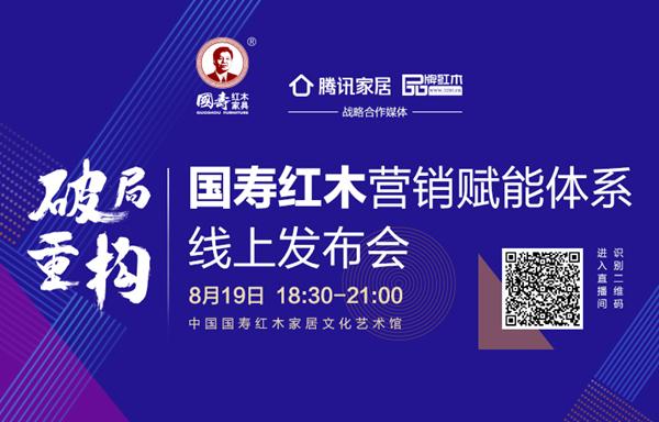 国寿红木全新营销体系首发 开启品牌破局突围之道