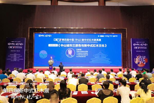 视频|丘树宏:中山城市三原色与新中式红木文化