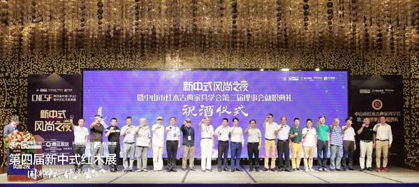 领导嘉宾共同敬酒祝贺第四届新中式红木展圆满成功
