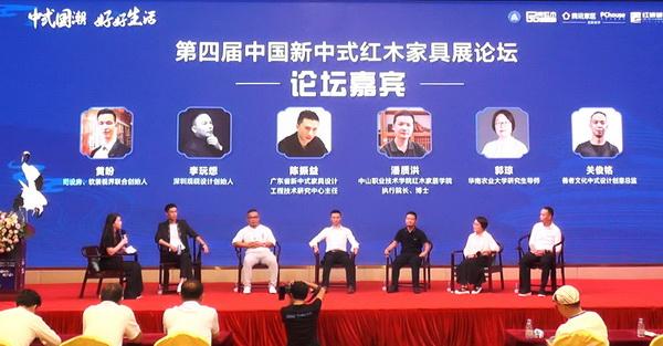 """第四届中国新中式红木家具展论坛展开""""中式国潮 好好生活""""的探讨"""