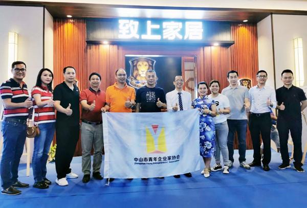 中山市青年企业家协会一行参观致上家居