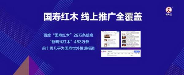 国寿红木:创新内容营销 打造品牌内容生态
