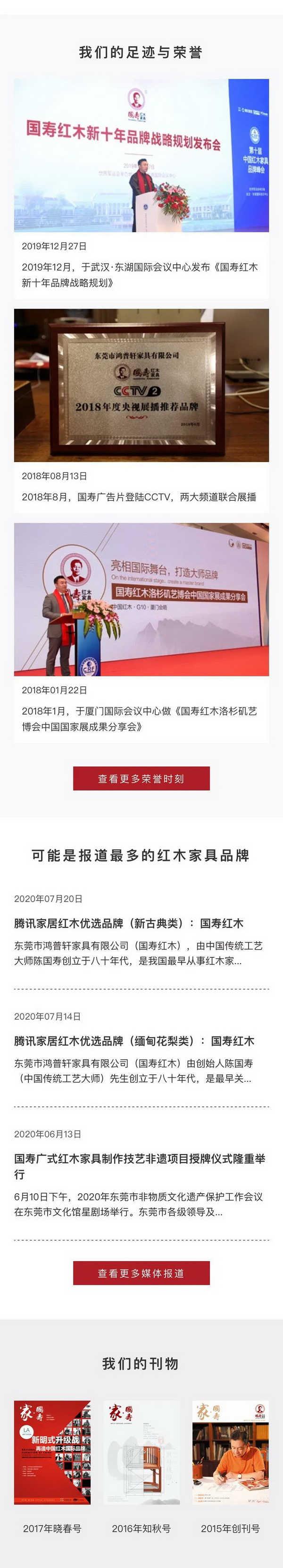 国寿红木网站 (2).jpg