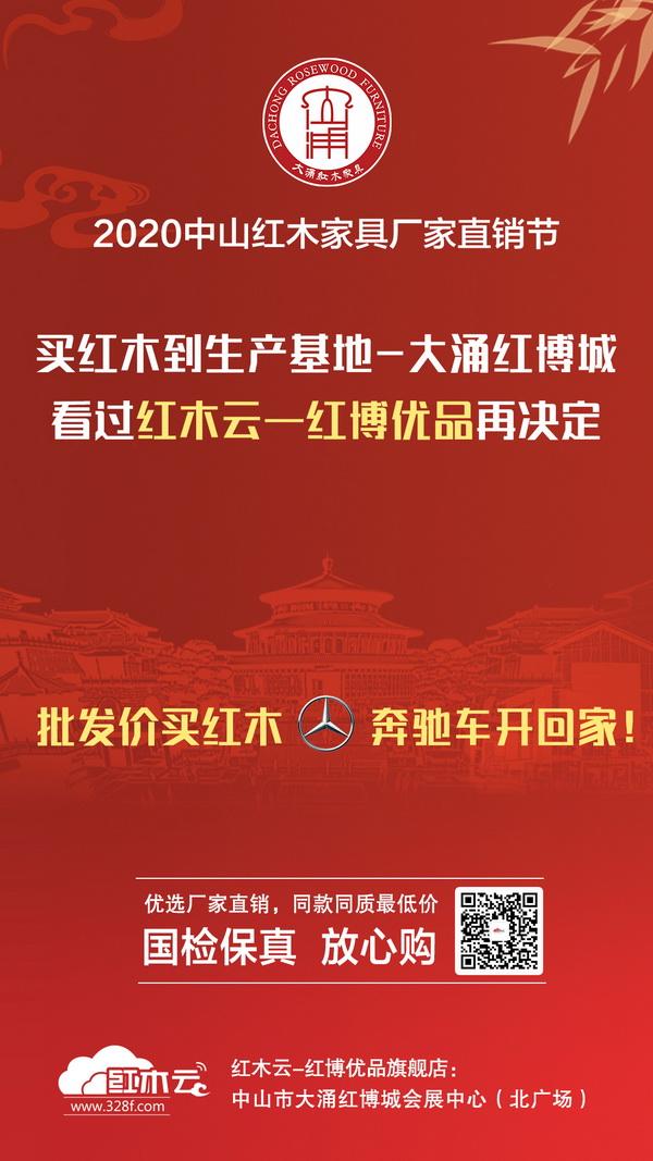 红木云红博优品海报3(3)_调整大小.jpg