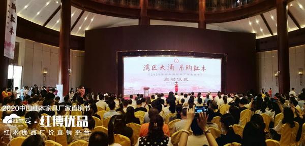 2020中山大涌红木家具厂家直销节启动仪式现场