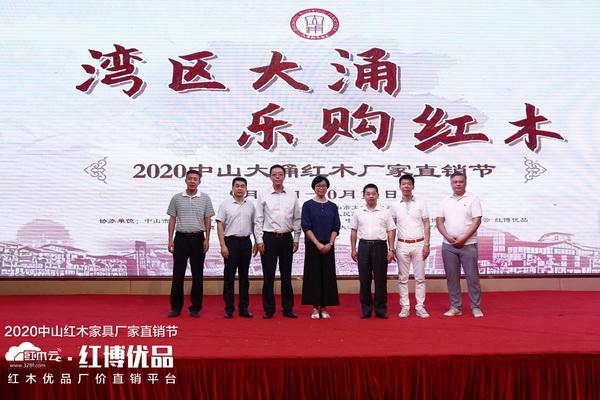 2.jpg 领导嘉宾出席活动并共同启动2020中山大涌红木家具厂家直销节