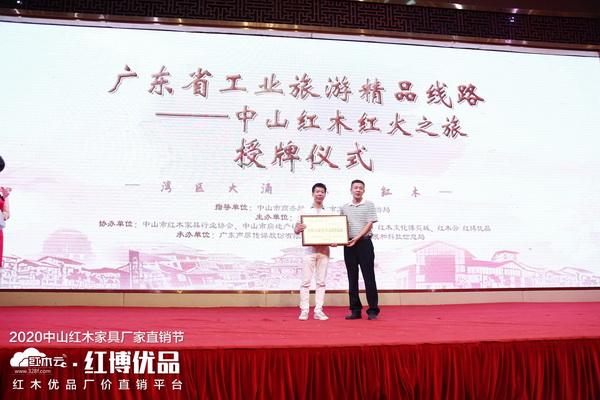 《广东省工业旅游精品路线——中山红木红火之旅》授牌仪式