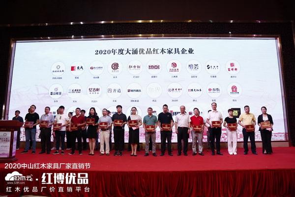2020年度大涌优品红木家具企业颁授牌匾