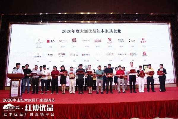 大涌优品红木家具企业集体承诺仪式,东成红木董事长张锡复带头领誓