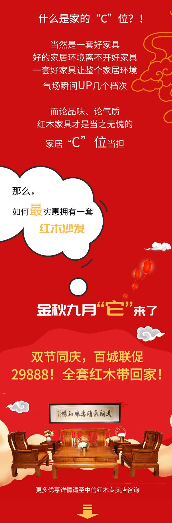 中信红木300+门店金秋全国联促,29888元全套红木家具带回家